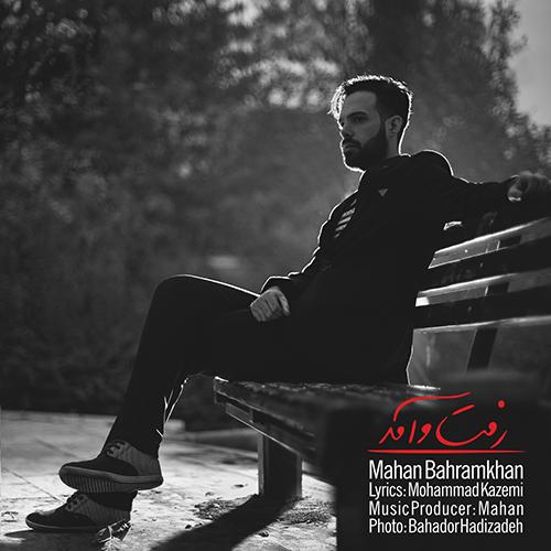 دانلود آهنگ رفت و آمد از ماهان بهرام خان