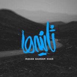 دانلود آهنگ ثانیه ها از ماهان بهرام خان