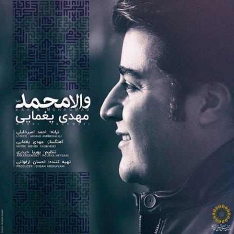 دانلود آهنگ «والا محمد» با صدای مهدی یغمایی