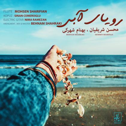 دانلود آهنگ رویای آبی از محسن شریفیان و بهنام شهرکی