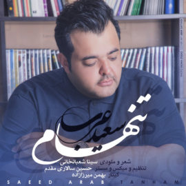 دانلود آهنگ تنهام از سعید عرب