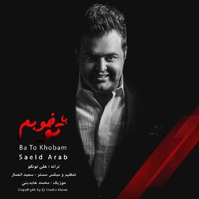 دانلود آهنگ با تو خوبم از سعید عرب