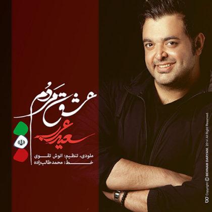 دانلود آهنگ عشق مردم از سعید عرب