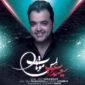 دانلود آهنگ لمس موهات از سعید عرب