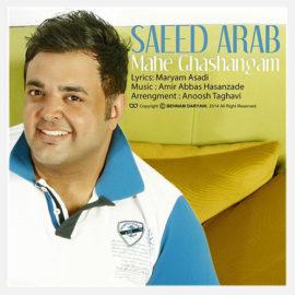 دانلود آهنگ ماه قشنگم از سعید عرب