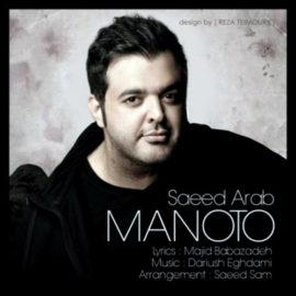 دانلود آهنگ من و تو از سعید عرب