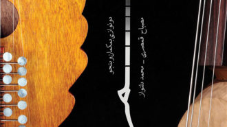 «مرز»؛ اثری از مصباح قمصری و محمد دلنواز منتشر شد