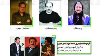 آخرین برنامه دور مقدماتی هزارصدای سنتی شنبه ۱۶ دی برگزار میشود