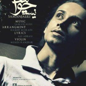 دانلود آهنگ حواست نیست از سامان جلیلی