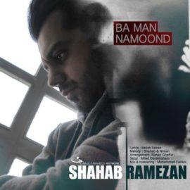 دانلود آهنگ با من نموند از شهاب رمضان