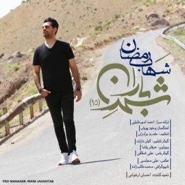 دانلود آهنگ شهر باران از شهاب رمضان