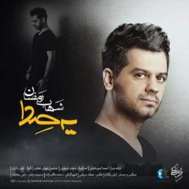 دانلود آهنگ یه صدا از شهاب رمضان