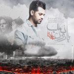 دانلود آهنگ بارون بمب از شهاب رمضان