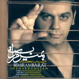 دانلود آهنگ بمیرم برات از شهاب رمضان