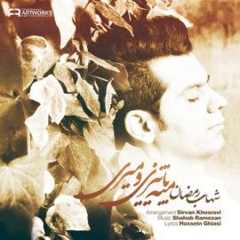 دانلود آهنگ مثل پاییزی و میری از شهاب رمضان