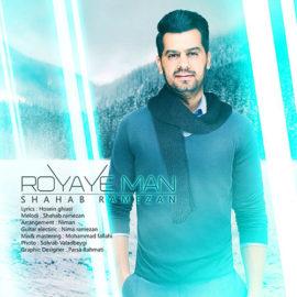 دانلود آهنگ رویای من از شهاب رمضان
