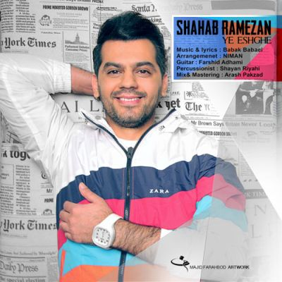 دانلود آهنگ یه عشق از شهاب رمضان