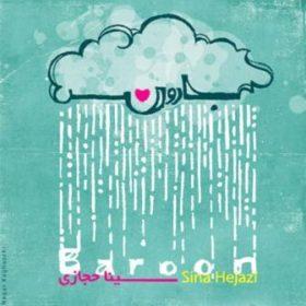 دانلود آهنگ بارون از سینا حجازی