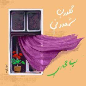 دانلود آهنگ گلدون شمعدونی از سینا حجازی
