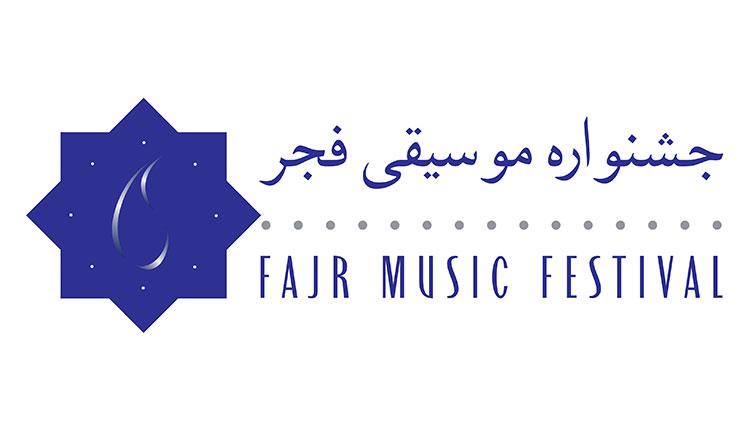 مسوولان کمیته های اجرایی جشنواره موسیقی فجر معرفی شدند