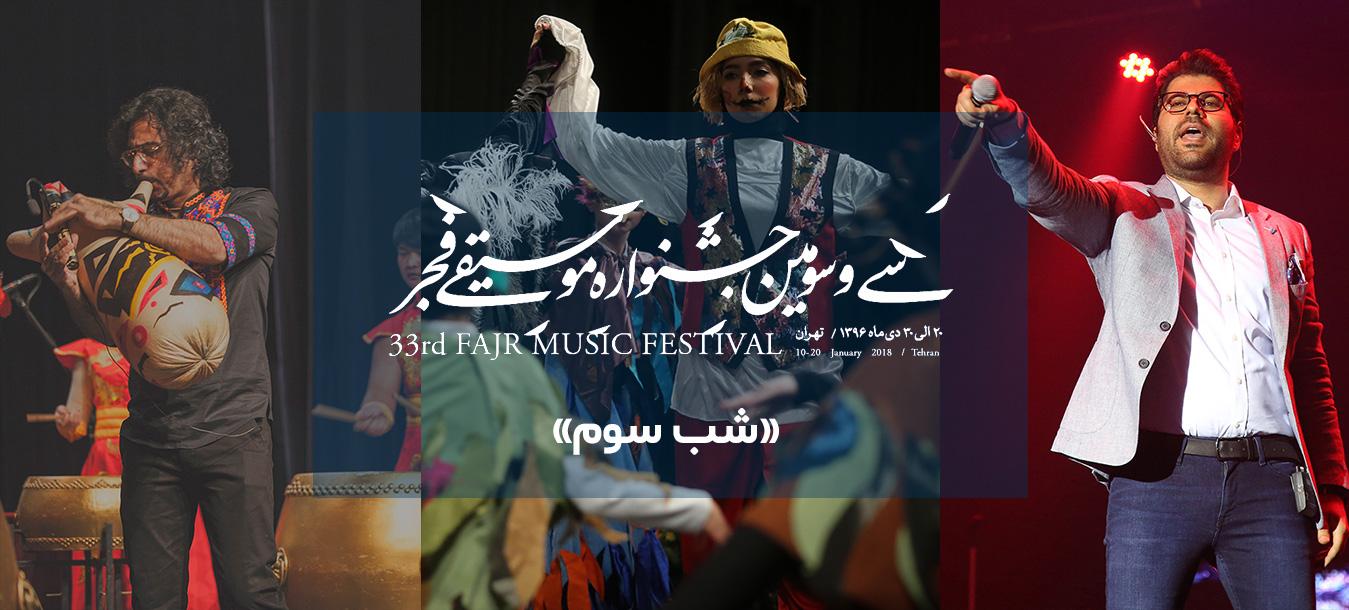 سومین شب جشنواره موسیقی فجر