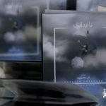 رونمایی آلبوم تا ابد ابری