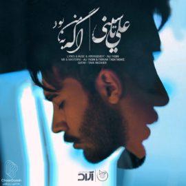 دانلود آهنگ اگه به من بود علی یاسینی