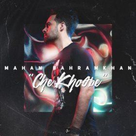 دانلود آهنگ چه خوبه ماهان بهرام خان