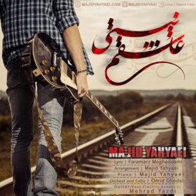دانلود آهنگ عاشقم نیستی از مجید یحیایی