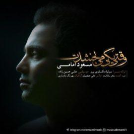 دانلود آهنگ وقتی یکی میبخشدت از مسعود امامی