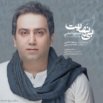 دانلود آهنگ بی نهایت از مسعود امامی