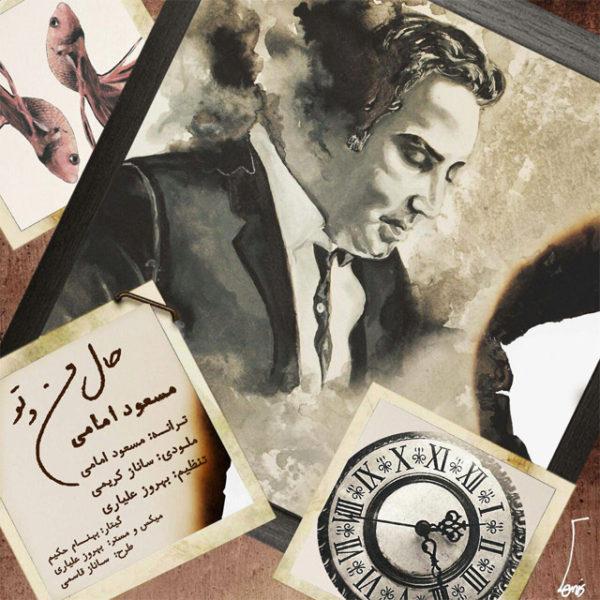 دانلود آهنگ حال من و تو از مسعود امامی