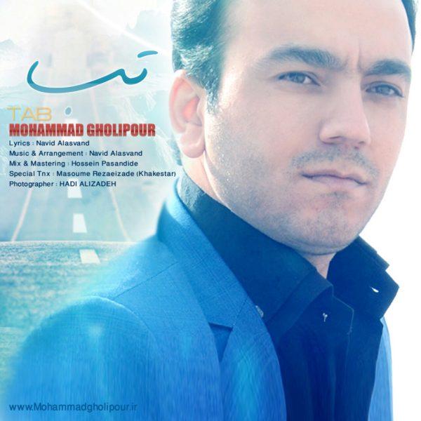 دانلود آهنگ تب از محمد قلی پور