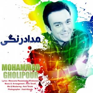 دانلود آهنگ مداد رنگی از محمد قلی پور