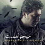 دانلود آهنگ میخواهمت از محمدرضا علیمردانی