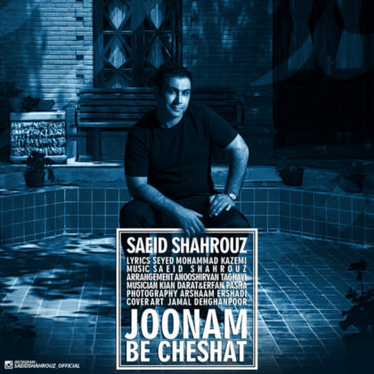 دانلود آهنگ جونم به چشات از سعید شهروز