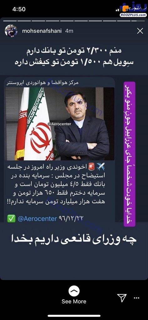 محسن افشانی بازیگر سینما