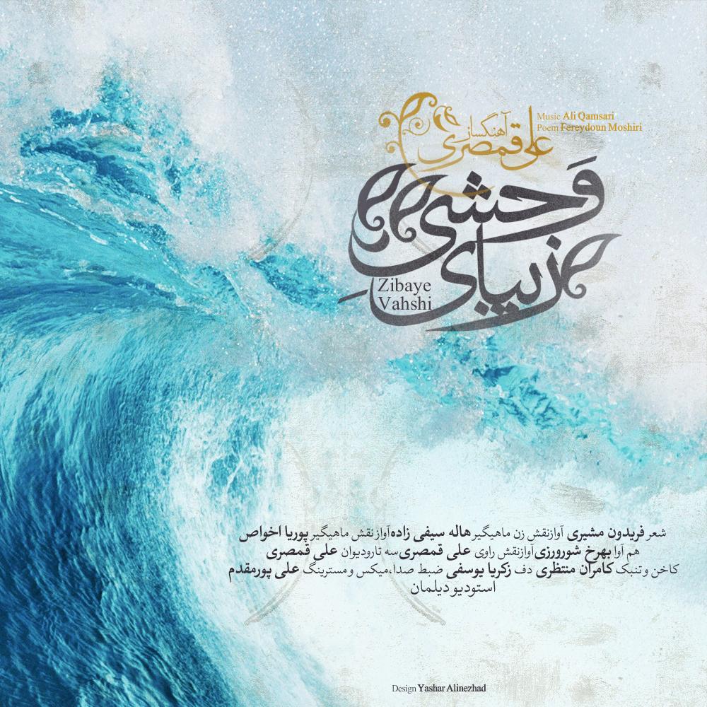 دانلود آهنگ زیبای وحشی از علی قمصری