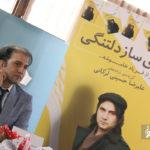 رونمایی کتاب علیرضا حسینی