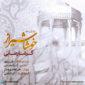 دانلود آهنگ خوشا شیراز از گرشا رضایی