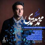 دانلود آهنگ همراه نسیم از محمد معتمدی