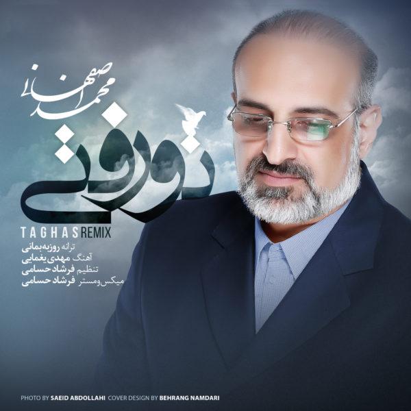 دانلود آهنگ تو رفتی از محمد اصفهانی
