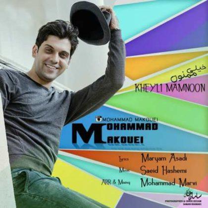 دانلود آهنگ خیلی ممنون از محمد ماکویی