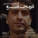 دانلود آهنگ در محاصره از محمد معتمدی