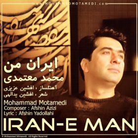 دانلود آهنگ ایران من از محمد معتمدی