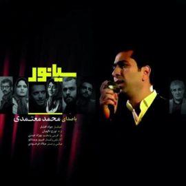 دانلود آهنگ سوگند از محمد معتمدی