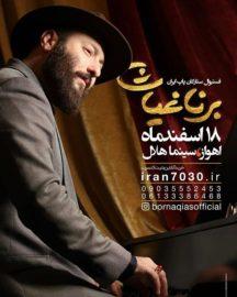 کنسرت برنا غیاث در اهواز