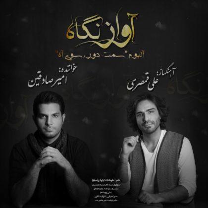 دانلود آهنگ آواز نگاه از علی قمصری