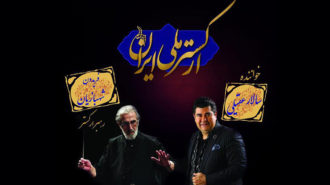 ارکستر ملی ایران با سالار عقیلی در بجنورد کنسرت میدهد