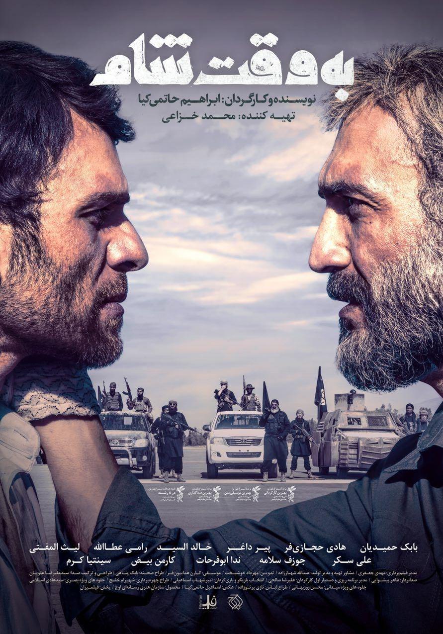 پوستر جدید فیلم سینمایی به وقت شام